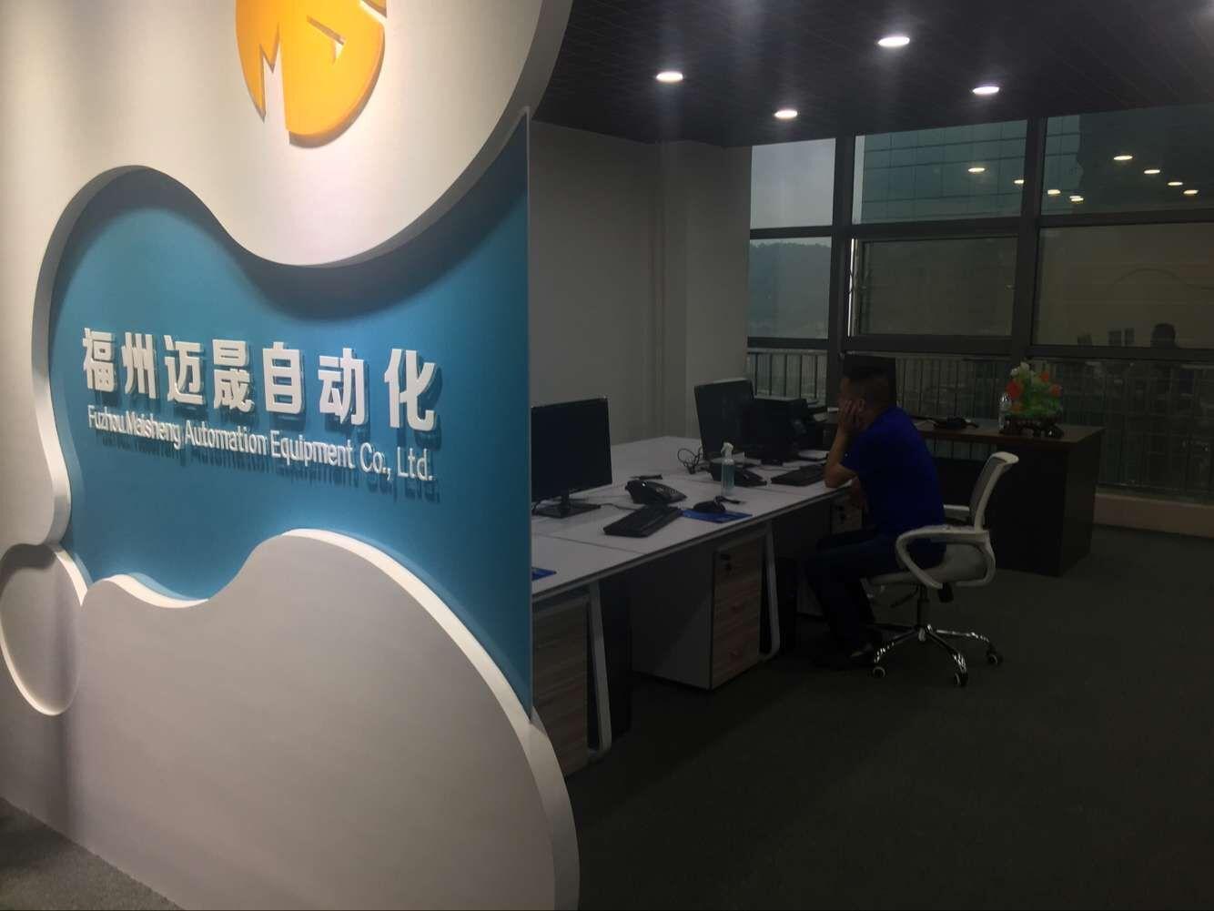 福州迈晟自动化设备有限公司