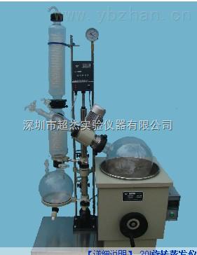 供应广州旋转蒸发仪价格\旋转蒸发仪选型 真空旋转蒸发仪