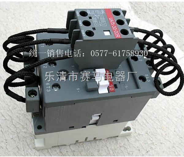 ua63-30-00切换电容接触器