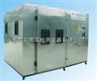 步入式恒温恒湿老化试验房|大型老化实验测试