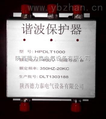 hp1000-lt谐波保护器