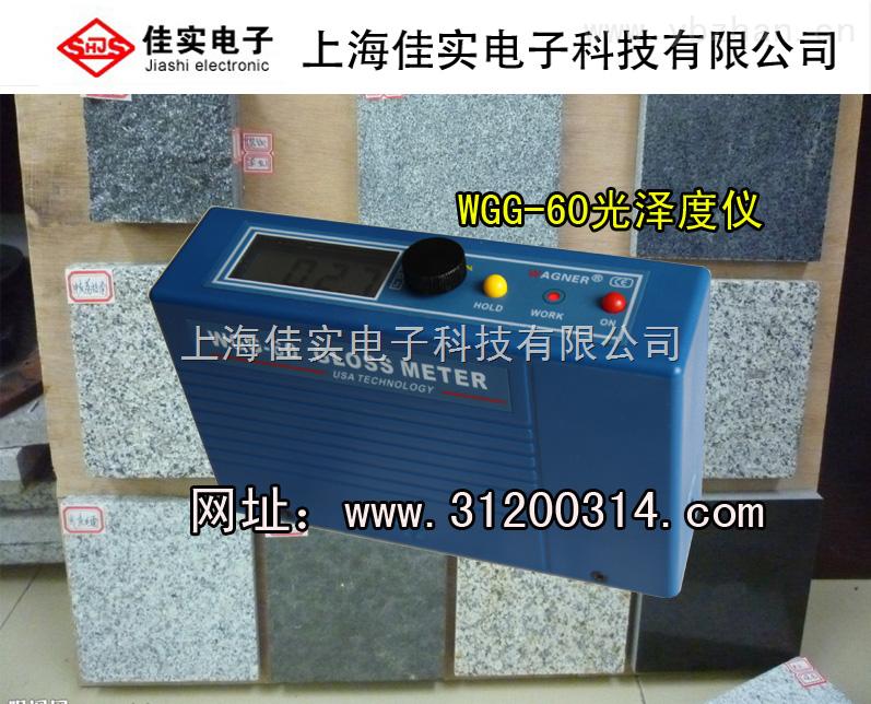 WGG-60-可充電式光澤度儀