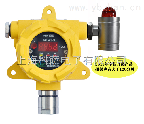 KB-501SG-红外气体报警器,红外气体探测器