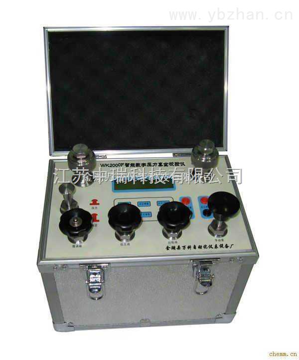 ZR-YBS-ZXQ箱式智能压力校验仪