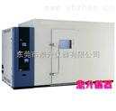 大型步入式试验室|步入式高低温箱|大型试验箱