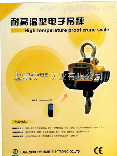 OCS-1000公斤高温型防爆电子吊秤