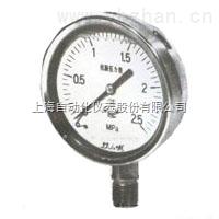 Y-100B-FQ安全型不锈钢压力表上海自动化仪表四厂