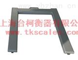 淮阴移动方便U型电子平台秤、U型小地磅