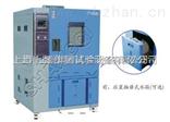 上海可程式高低温交变湿热测试箱