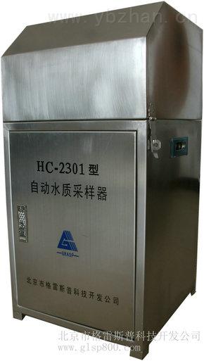格雷斯普HC-2301型自动水质采样器(固定式)