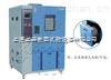 湿冻试验箱生产厂家
