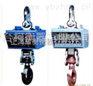 杭州四方OCS-XZ雙面顯示吊秤1-3,4,5,10,15,20,30噸吊稱,鉤頭秤