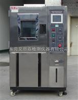 TS-450盐雾腐蚀试验机,高低温循环测试