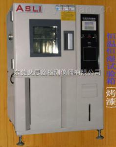 汽保设备及工具恒温恒湿试验箱厂家报价