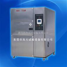 GT-TC-64高低温冲击试验箱