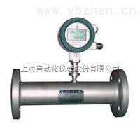 LHS-25单转子螺旋流量计上海自动化仪表九厂