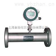 LHS-100单转子螺旋流量计上海自动化仪表九厂