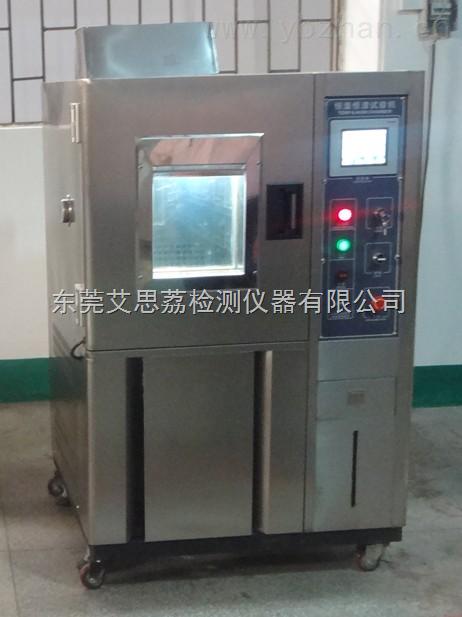 艾思荔紫外线耐气候试验箱,高低温冲击试验箱厂家