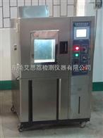 RFD-20艾思荔紫外线耐气候试验箱,高低温冲击试验箱厂家