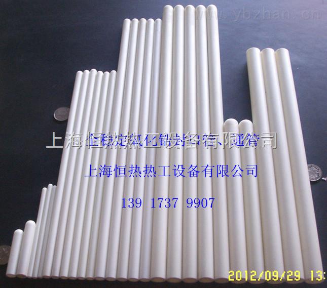 单晶炉氧化锆管