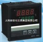 XMTF-2411、XMTF-2411V、XMTF-2411A 數顯溫控儀 報警儀 調節儀
