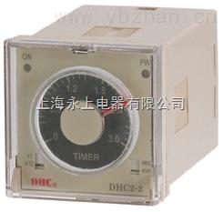 DHC2超小型时间继电器    021-63516777