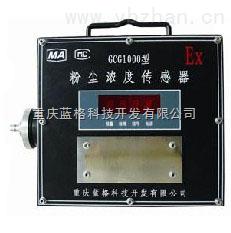 GCG1000-粉尘浓度传感器
