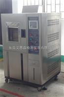 RUD-50二氧化硫/硫化氫綜合耐腐蝕試驗箱,抗高低温仪器