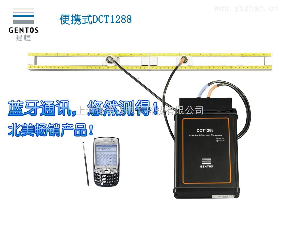 建恒DCT1288便携式超声波流量计
