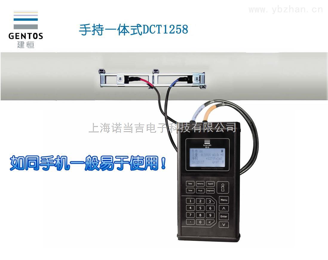 建恒DCT1258手持式超声波流量计