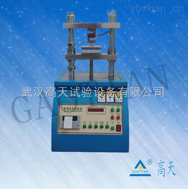 滿足JIS-P8126標準環壓強度試驗機