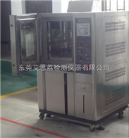 AS-D65东莞艾思荔高低温箱检测有限公司欢迎您
