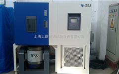 高低温振动综合试验箱原理
