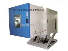 温度振动复合试验箱供应