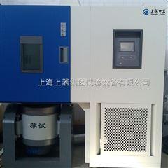 高低温湿热振动试验箱厂商