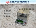 MS-100專用型砂水分測定儀