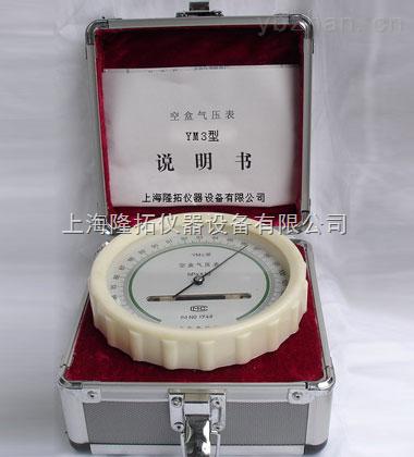 空盒气压表,YM3指针式气压表