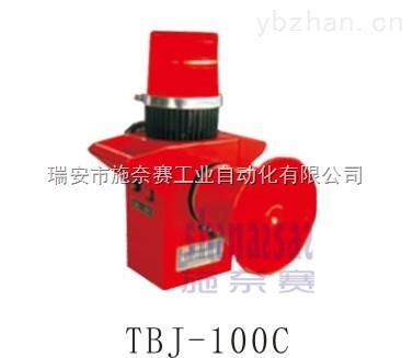 TBJ-100C施奈赛牌行车声光报警器,TBJ-100C天车声光报警器(热卖)