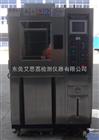 HL-150湖南溫濕度試驗箱