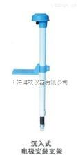 电沉入式安装支架,浸入式安装支架
