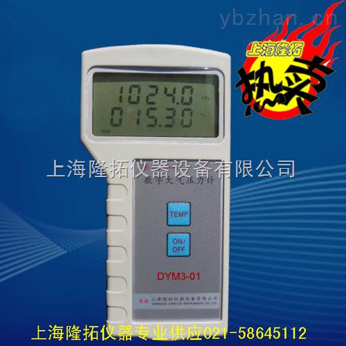 数字式气压表,DYM3-01数字大气压计