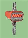 30吨吊秤,30吨   30吨电子吊秤,   30吨吊秤,30吨