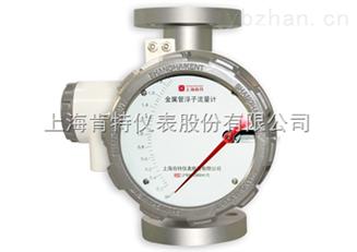 KVAF型智能金屬管浮子流量計--上海肯特