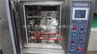 TS冷熱衝擊試驗箱
