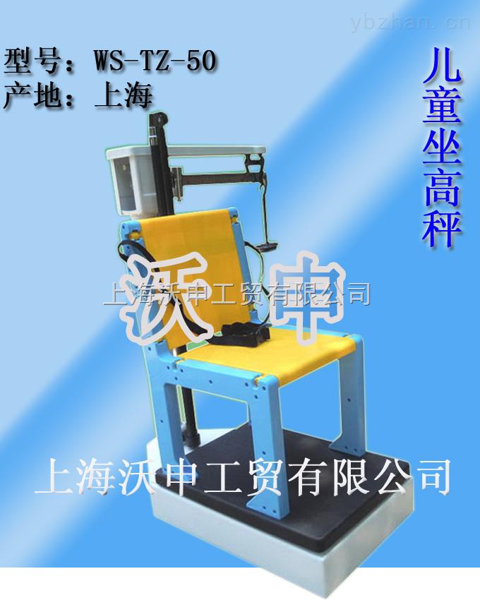 WS-TZ-50-機械型兒童身高坐高秤
