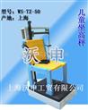 WS-TZ-50-机械型儿童身高坐高秤