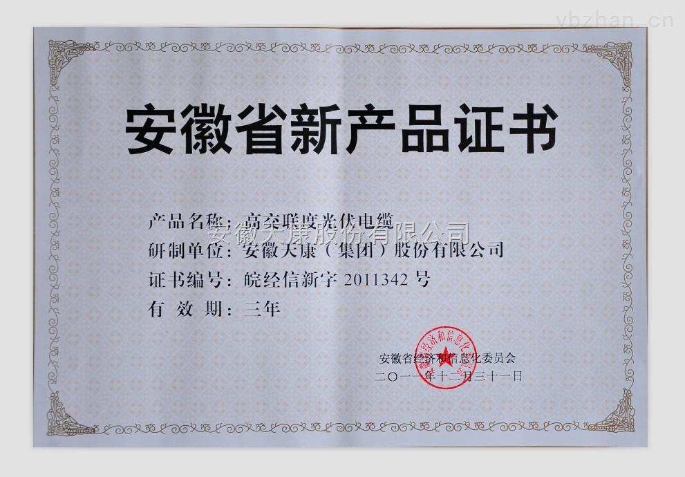 安徽省新产品证书:高交联度光伏电缆