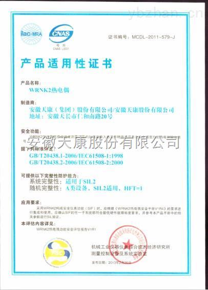 WRNK2热电偶产品适用性证书