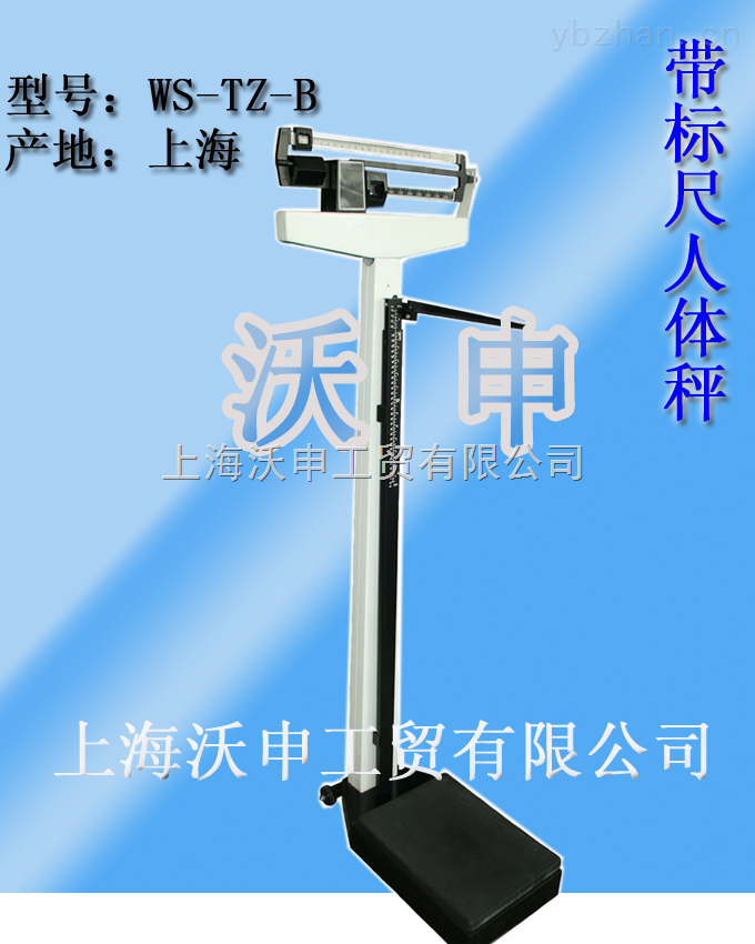 WS-TZ-B-機械帶標尺人體秤
