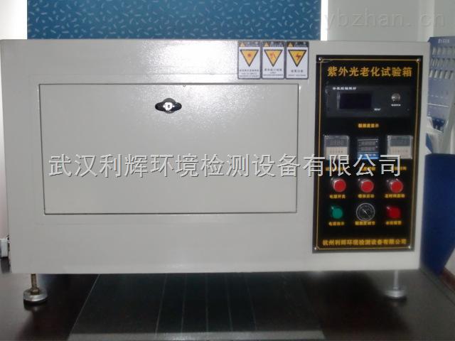 台式紫外老化箱